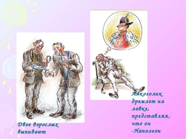 Двое взрослых выпивают Алкоголик дремлет на лавке, представляя, что он -Напол...