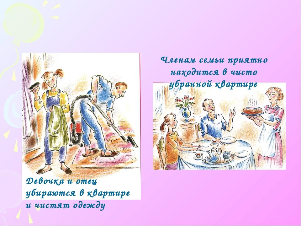 Девочка и отец убираются в квартире и чистят одежду Членам семьи приятно нахо...