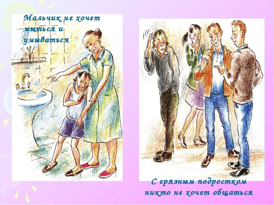 Мальчик не хочет мыться и умываться С грязным подростком никто не хочет общат...