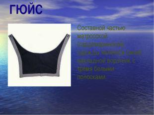 ГЮЙС Составной частью матросской (гардемаринской) одежды является синий накла