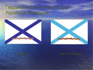 Гвардейский Военно-морской флаг Российской Федерации 1992—2000 гг. с 2001г и