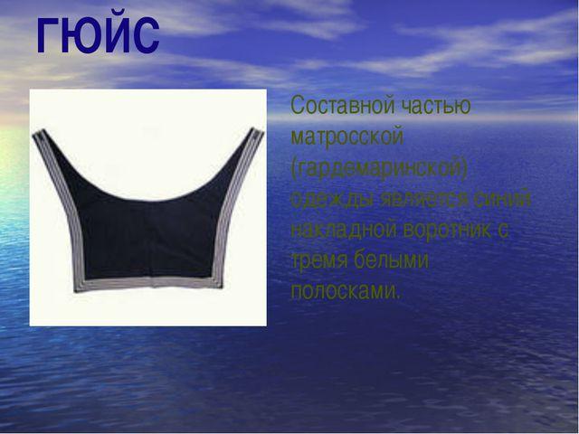 ГЮЙС Составной частью матросской (гардемаринской) одежды является синий накла...
