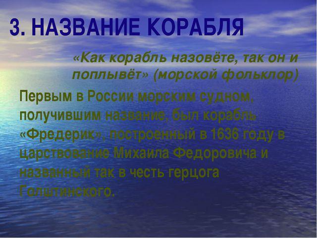 3. НАЗВАНИЕ КОРАБЛЯ «Как корабль назовёте, так он и поплывёт» (морской фолькл...