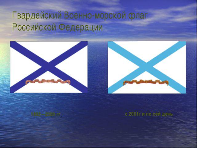 Гвардейский Военно-морской флаг Российской Федерации 1992—2000 гг. с 2001г и...