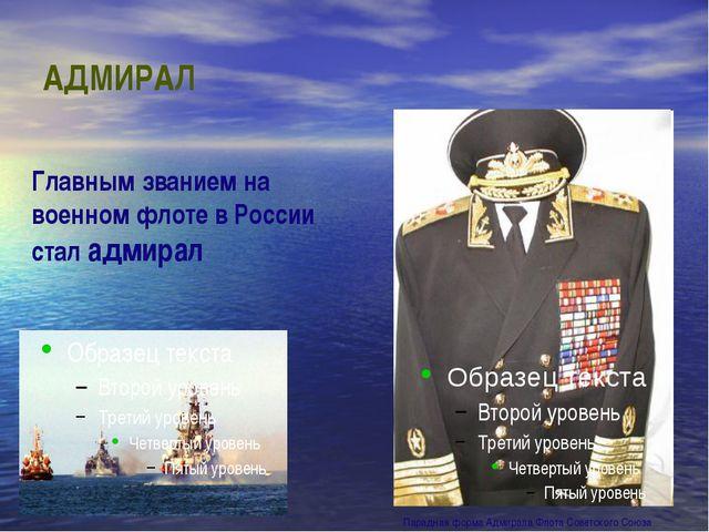 АДМИРАЛ Парадная форма Адмирала Флота Советского Союза Главным званием на вое...