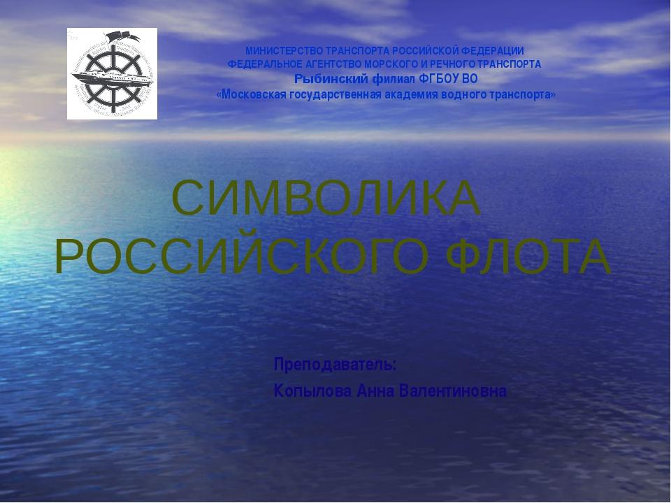 СИМВОЛИКА РОССИЙСКОГО ФЛОТА МИНИСТЕРСТВО ТРАНСПОРТА РОССИЙСКОЙ ФЕДЕРАЦИИ ФЕДЕ...