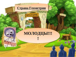 Страна Геометрия МОЛОДЦЫ!!!!