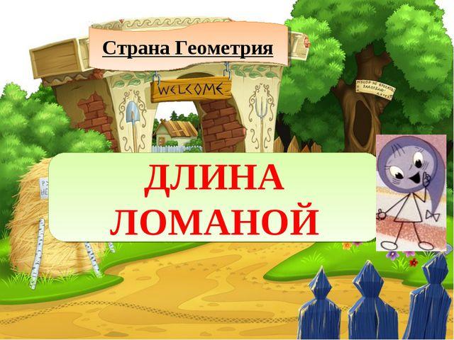Страна Геометрия ДЛИНА ЛОМАНОЙ