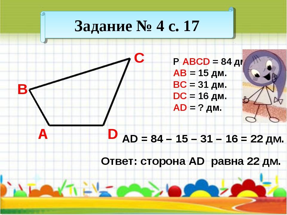 Задание № 4 с. 17 A B C D P ABCD = 84 дм. AB = 15 дм. BC = 31 дм. DC = 16 дм....