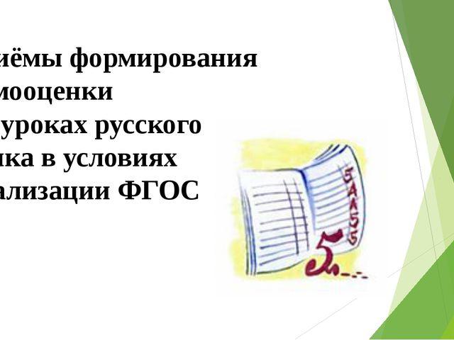 Приёмы формирования самооценки на уроках русского языка в условиях реализации...