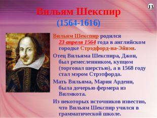 Вильям Шекспир (1564-1616) Вильям Шекспир родился 23 апреля 1564 года в англи