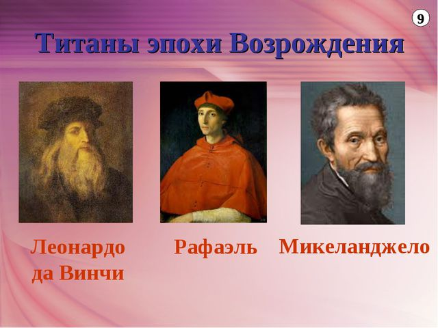 Титаны эпохи Возрождения Микеланджело Рафаэль Леонардо да Винчи 9