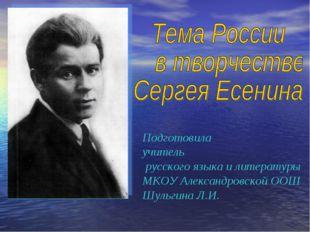 Подготовила учитель русского языка и литературы МКОУ Александровской ООШ Шул