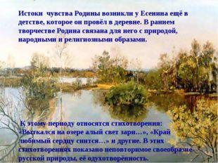 \ Истоки чувства Родины возникли у Есенина ещё в детстве, которое он провёл в