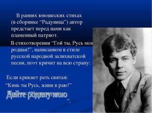 """В ранних юношеских стихах (в сборнике """"Радуница"""") автор предстает перед нами"""