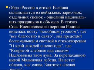 Образ России в стихах Есенина складывается из пейзажных зарисовок, отдельных