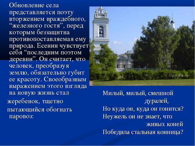 """Обновление села представляется поэту вторжением враждебного, """"железного гост..."""
