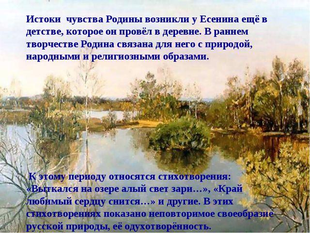 \ Истоки чувства Родины возникли у Есенина ещё в детстве, которое он провёл в...