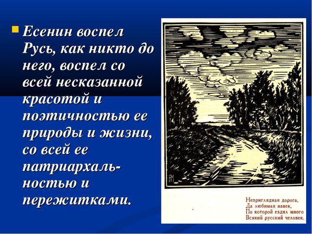 Есенин воспел Русь, как никто до него, воспел со всей несказанной красотой и...
