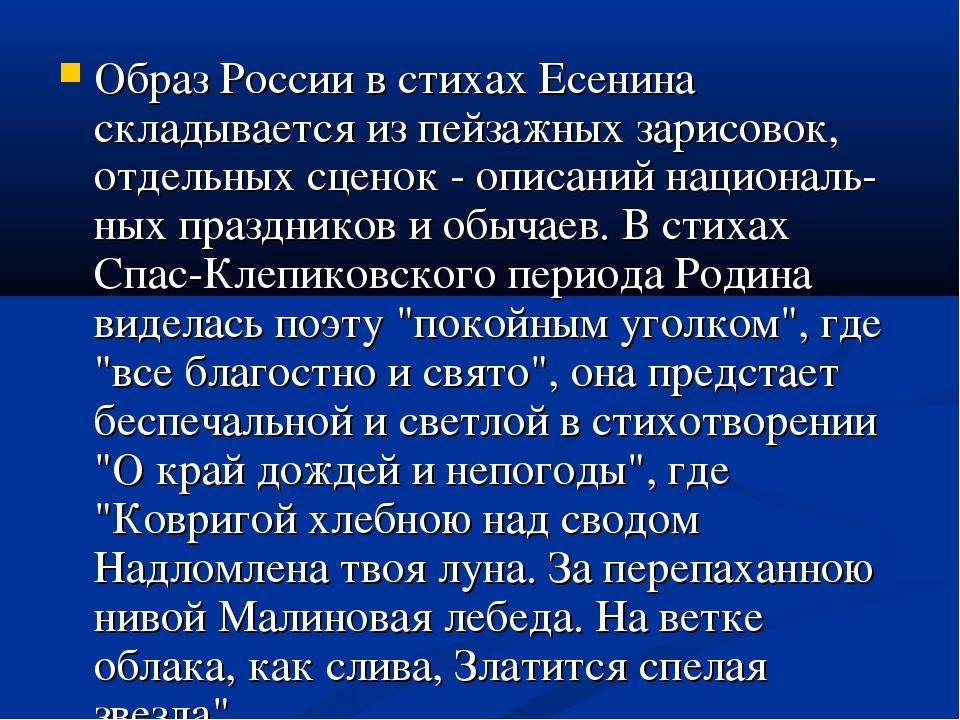 Образ России в стихах Есенина складывается из пейзажных зарисовок, отдельных...