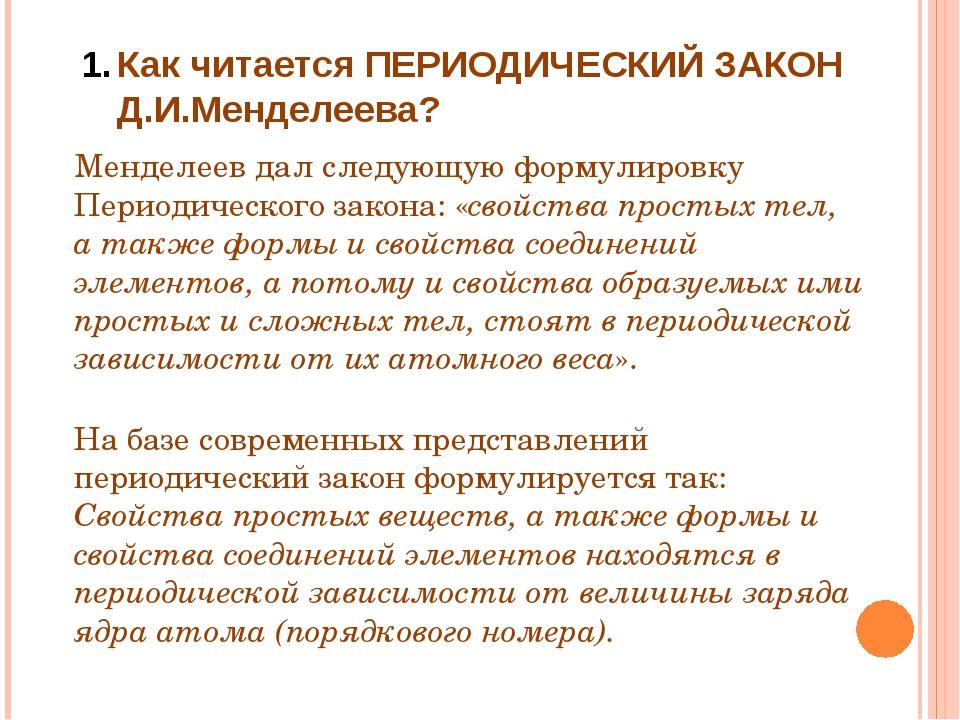 Как читается ПЕРИОДИЧЕСКИЙ ЗАКОН Д.И.Менделеева? Менделеев дал следующую форм...