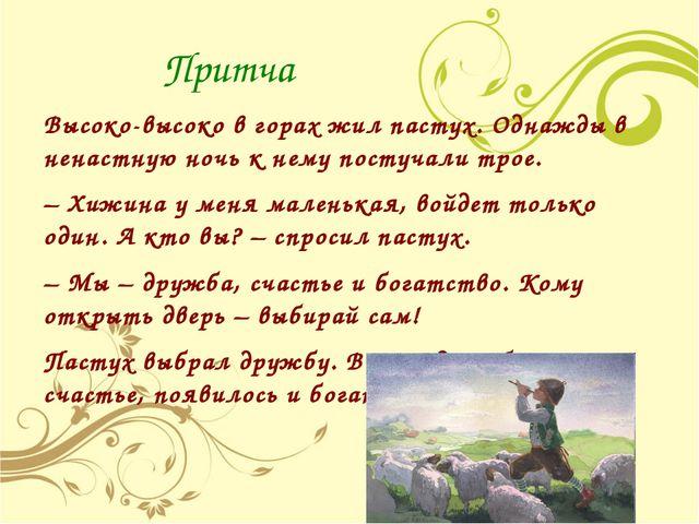 Притча Высоко-высоко в горах жил пастух. Однажды в ненастную ночь к нему пост...