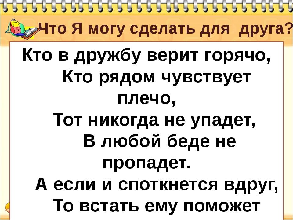 Что Я могу сделать для друга? Астафьева Е. В., учитель начальных классов МОУ...