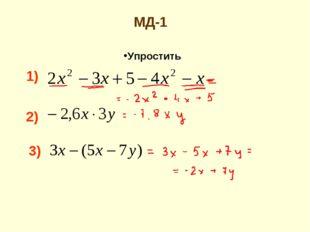 МД-1 1) Упростить 2) 3)