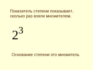 Основание степени это множитель Показатель степени показывает, сколько раз вз