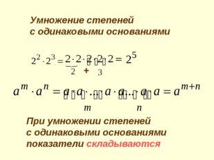 Умножение степеней с одинаковыми основаниями + При умножении степеней с одина
