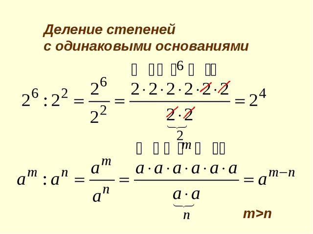 Деление степеней с одинаковыми основаниями m>n