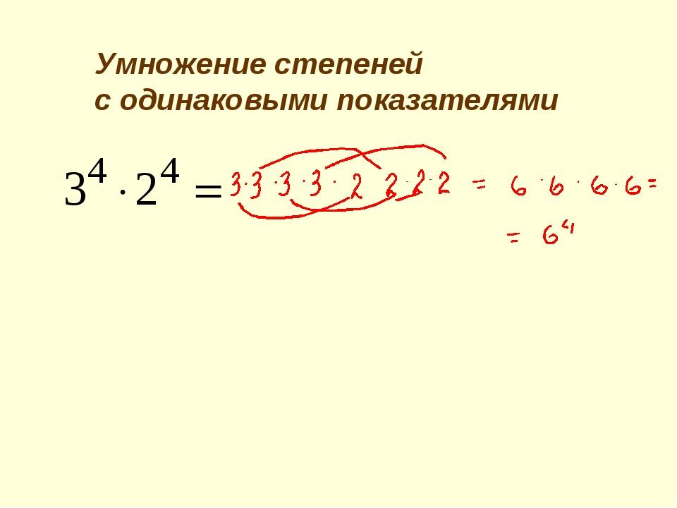 Умножение степеней с одинаковыми показателями
