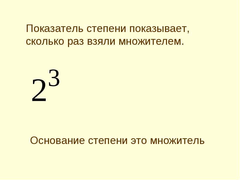Основание степени это множитель Показатель степени показывает, сколько раз вз...