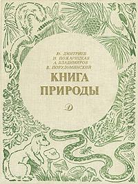 Почему природа это книга которую важно прочитать и понять