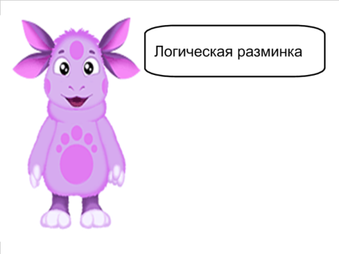 C:\Users\student\Desktop\лунтик_1.png