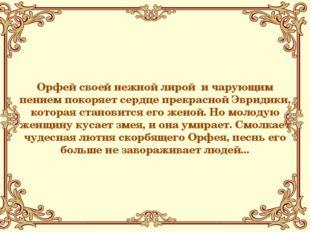 Орфей своей нежной лирой и чарующим пением покоряет сердце прекрасной Эвриди