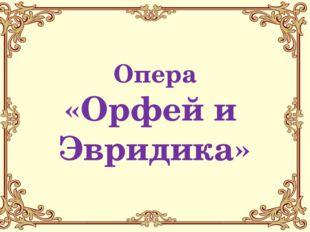 Опера «Орфей и Эвридика»