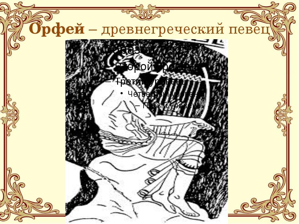 Орфей – древнегреческий певец