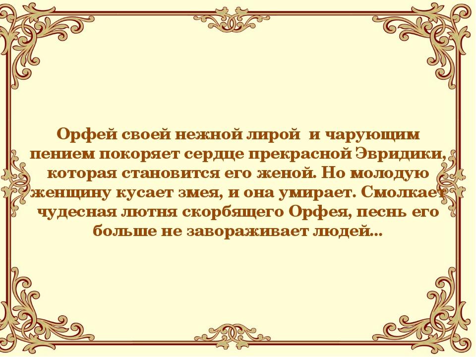 Орфей своей нежной лирой и чарующим пением покоряет сердце прекрасной Эвриди...