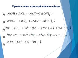 Правила записи реакций ионного обмена 1) 2) 3) 4) 5)