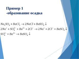 Пример 1 -образование осадка