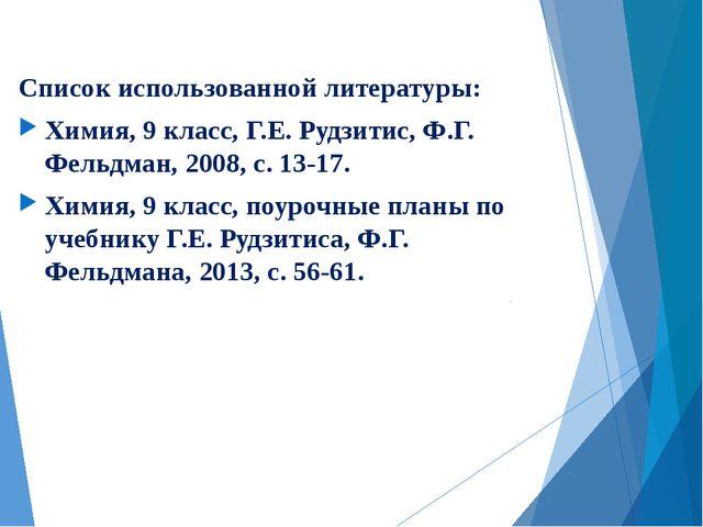 Список использованной литературы: Химия, 9 класс, Г.Е. Рудзитис, Ф.Г. Фельдма...
