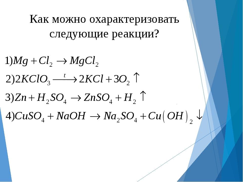 Как можно охарактеризовать следующие реакции?