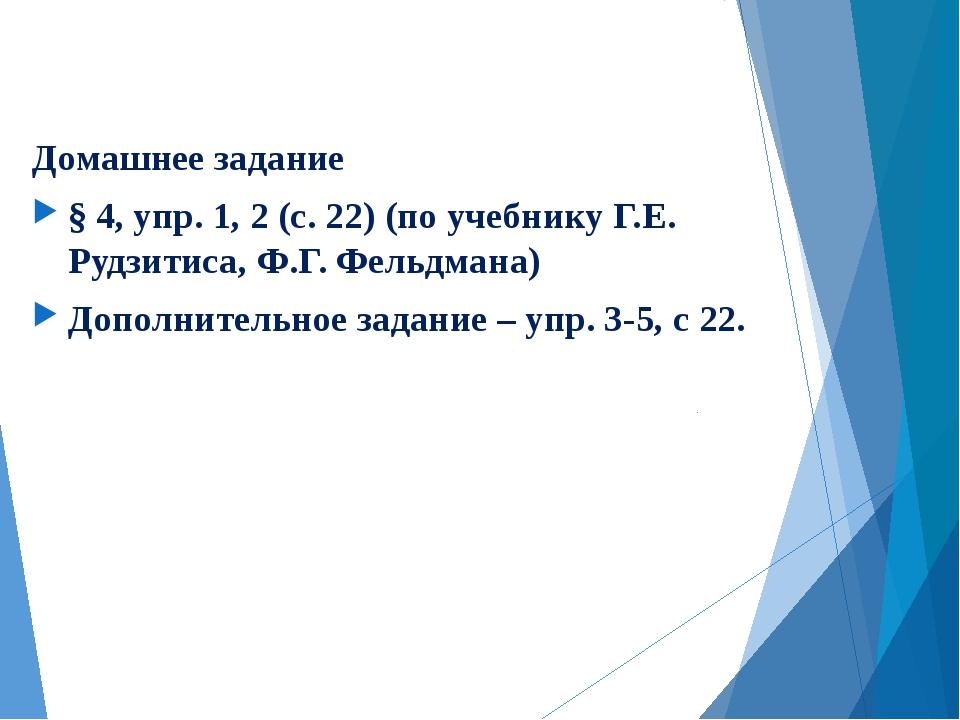 Домашнее задание § 4, упр. 1, 2 (с. 22) (по учебнику Г.Е. Рудзитиса, Ф.Г. Фел...