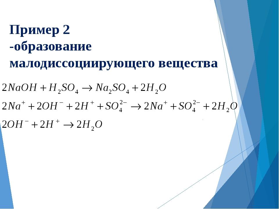 Пример 2 -образование малодиссоциирующего вещества