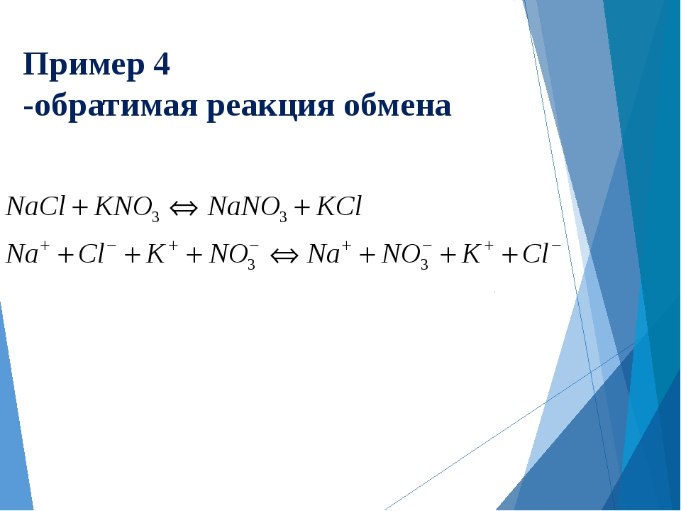 Пример 4 -обратимая реакция обмена