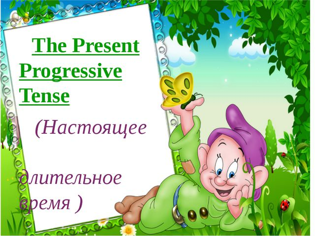 The Present Progressive Tense (Настоящее длительное время )