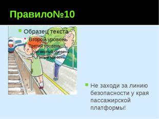 Правило№10 Не заходи за линию безопасности у края пассажирской платформы!