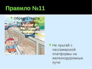 Правило №11 Не прыгай с пассажирской платформы на железнодорожные пути!