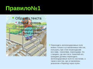 Правило№1 Переходить железнодорожные пути можно только в установленных местах
